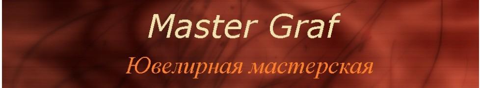 Мастер Граф