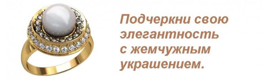 Жемчуг